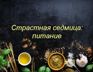 Страстная неделя: что можно и нельзя есть в самую строгую неделю Великого поста перед Пасхой