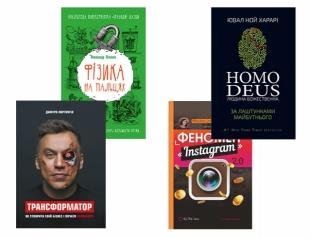 Книги, которые стоит купить на Книжном Арсенале