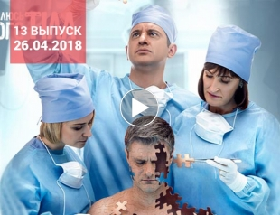 Я соромлюсь свого тіла 5 сезон: 13 выпуск от 26.04.2018 смотреть онлайн ВИДЕО