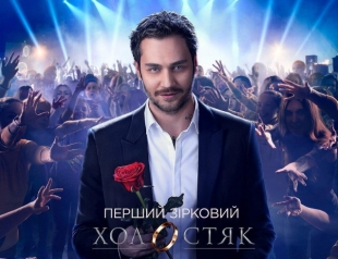 """Холостяк"" 8 сезон: кто ушел в 9 выпуске от 04.05.2018"