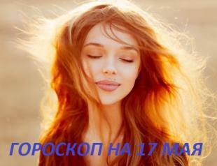Гороскоп на 17 мая 2018: нежность не выносится на суд