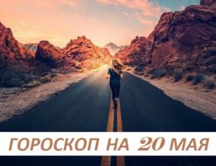 Гороскоп на 20 мая 2018: нет причин не идти на зов своего сердца