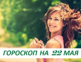 Гороскоп на 22 мая 2018: веселое расположение духа заменяет отдых