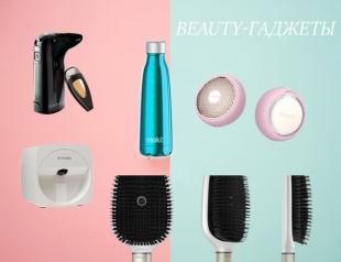Beauty-гаджеты, о которых не стоит молчать