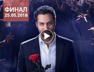 """ФИНАЛ шоу """"Холостяк"""" 8 сезон: 12 выпуск от 25.05.2018 смотреть онлайн ВИДЕО"""