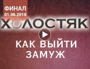 """Пост-шоу """"Как выйти замуж"""" 8 сезон 11 выпуск: смотреть онлайн ВИДЕО"""