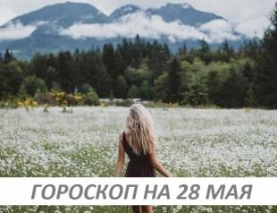 Гороскоп на 28 мая 2018: любите жизнь с бесстрашием младенца!