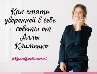 Как стать уверенней в себе — советы от коуча Аллы Клименко