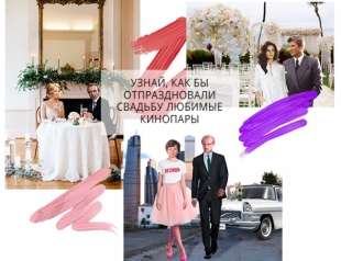 Любовь в большом кино: знаменитые свадьбы на новый лад