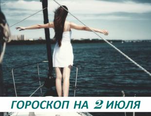 Гороскоп на 2 июля 2018: личное счастье невозможно без счастья других
