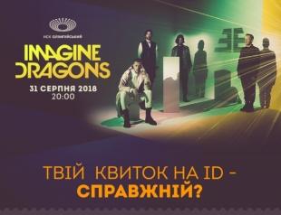 Мошенники продают билеты на Imagine Dragons в Киеве. Как себя обезопасить?