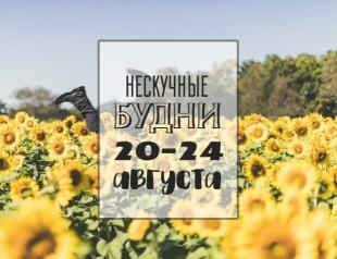 Нескучные будни: чем заняться на неделе 20-24 августа в Киеве
