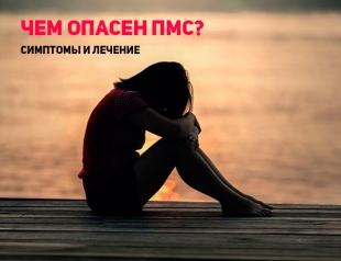 """""""ПМС? Лечить!"""" – чем опасен предменструальный синдром?"""