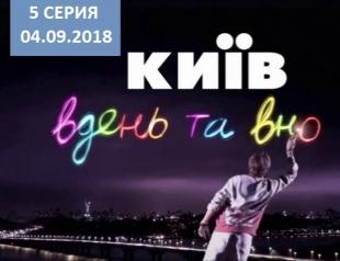 """Сериалити """"Киев днем и ночью"""" 5 сезон: 5 серия от 04.09.2018 смотреть онлайн ВИДЕО"""
