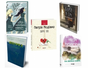 Осенние элегии: 5 книг, которые стоит прочесть в сентябре