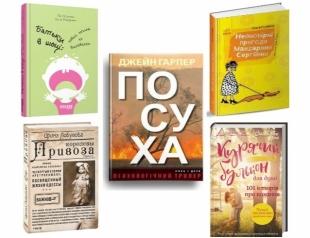 Критик рекомендует: 5 книг, которые стоит приобрести на Форуме издателей
