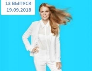 """Шоу """"ОЛЯ"""": 13 выпуск от 19.09.2018 смотреть онлайн ВИДЕО"""