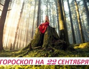 Гороскоп на 22 сентября 2018: молчание ломает судьбы