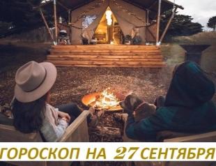 """Гороскоп на 27 сентября 2018: """"потом"""" – опаснейшая болезнь, убивающая мечты"""