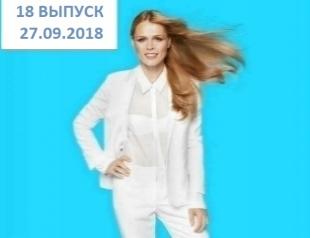 """Шоу """"ОЛЯ"""": 18 выпуск от 27.09.2018 смотреть онлайн ВИДЕО"""