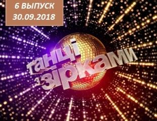 """""""Танці з зірками"""" 2018: 6 выпуск от 30.09.2018 смотреть видео онлайн"""
