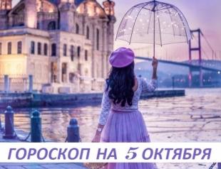 Гороскоп на 5 октября: действия людей — лучшие переводчики их мыслей