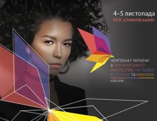 Перевоплощение звезд: в Киеве пройдет ХХІ Чемпионат Украины по парикмахерскому искусству, ногтевой эстетике и макияжу