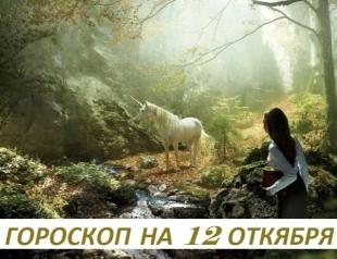 Гороскоп на 12 октября: истина должна быть пережита, а не преподана