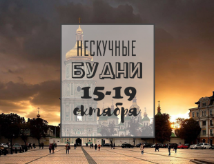 Нескучные будни: чем заняться на неделе 15-19 октября в Киеве