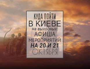 Куда пойти в Киеве на выходные: афиша мероприятий на 20-21 октября