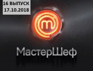 """""""Мастер Шеф"""" 8 сезон: 16 выпуск от 17.10.2018 смотреть онлайн ВИДЕО"""
