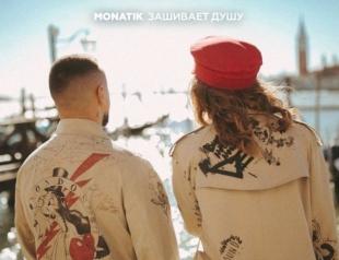 """MONATIK """"Зашивает душу"""": встречайте премьеру нового трека артиста!"""