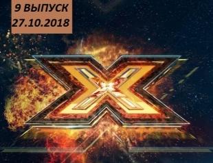 """""""Х-фактор"""" 9 сезон: 9 выпуск от 27.10.2018 смотреть видео онлайн"""