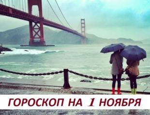 Гороскоп на 1 ноября: глубокие реки текут неслышно