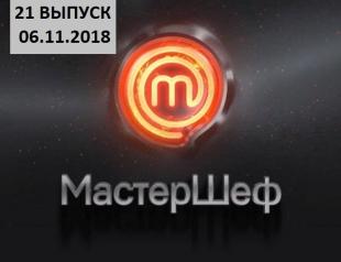"""""""Мастер Шеф"""" 8 сезон: 21 выпуск от 06.11.2018 смотреть онлайн ВИДЕО"""