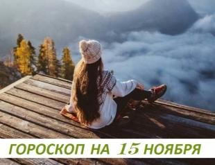 Гороскоп на 15 ноября: мечта не имеет срока годности