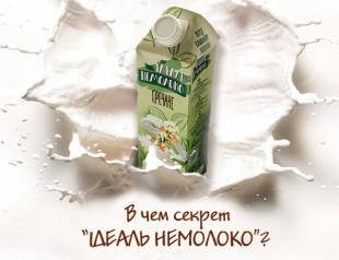 """В чем секрет """"Ідеаль Немолоко""""?"""