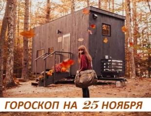 Гороскоп на 25 ноября: делайте только то, что приближает вас к мечте