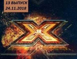 """""""Х-фактор"""" 9 сезон: 13 выпуск от 24.11.2018 смотреть видео онлайн"""