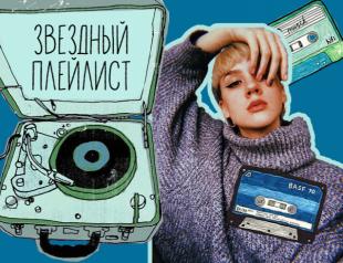 Что слушают творческие люди: любимые треки Маши Гребенюк