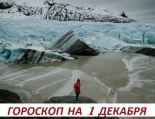 Гороскоп на 1 декабря: не двигайтесь по компасу чужих советов…