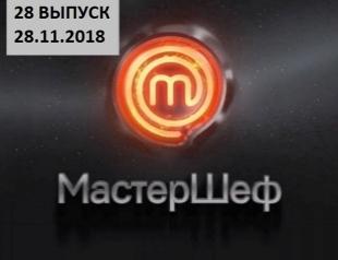 """""""Мастер Шеф"""" 8 сезон: 28 выпуск от 28.11.2018 смотреть онлайн ВИДЕО"""