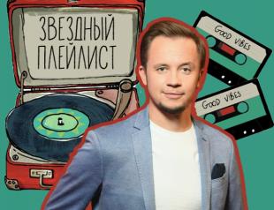 Что слушают творческие люди: любимые треки Артема Гагарина