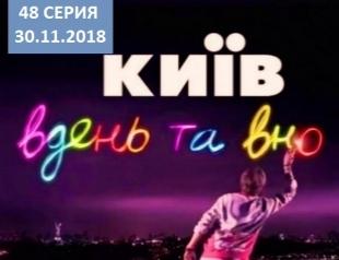 """Сериал """"Киев днем и ночью"""" 5 сезон: 48 серия от 30.11.2018 смотреть онлайн ВИДЕО"""