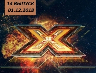"""""""Х-фактор"""" 9 сезон: 14 выпуск от 01.12.2018 смотреть видео онлайн"""
