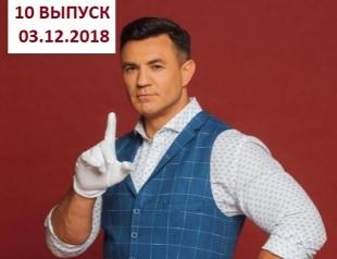 Ревізор із Тищенком 9 сезон: 10 выпуск от 03.12.2018 смотреть видео онлайн