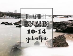 Нескучные будни: куда пойти в Киеве на неделе 10-14 декабря