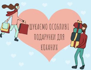 Мистецтво спокушати — шукаємо особливі подарунки для коханих в  ТЦ Gorodok Gallery