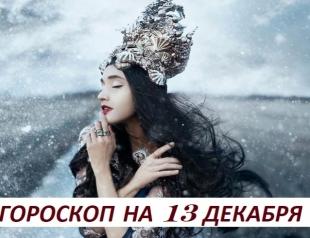 Гороскоп на 13 декабря: выражение, которое вы носите на своем лице, куда важнее одежд, которые вы надеваете на себя