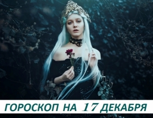 Гороскоп на 17 декабря: невозможно быть свободным от того, от чего убегаешь